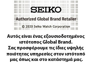 seiko authorised